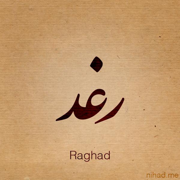 تصميم صورة باسم   رغد - raghad