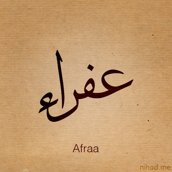 تصميم صورة باسم   عفراء - afraa