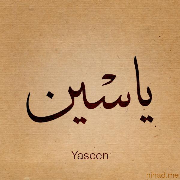 تصميم صورة باسم   ياسين - yaseen