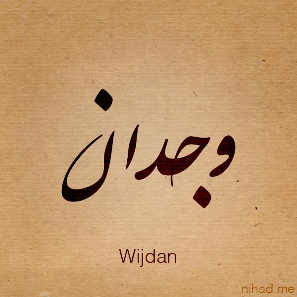 Wijdan Name By Nihadov On Deviantart