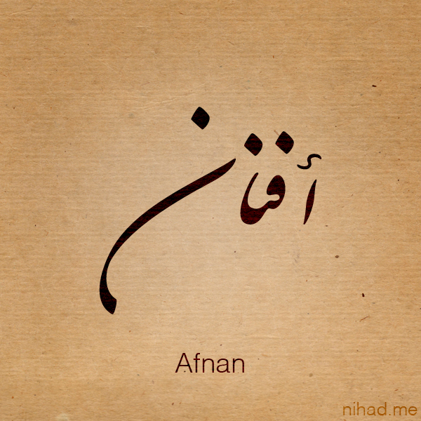 S Love Name Images Afnan name by Nihadov ...