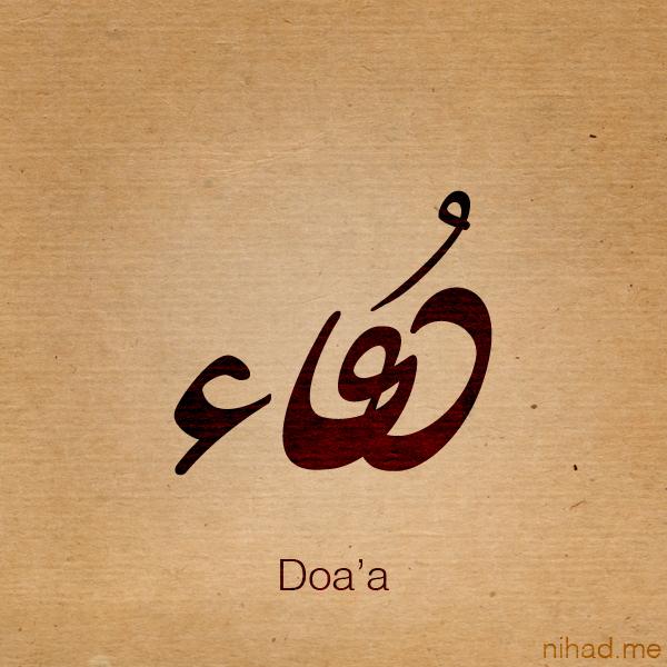 تصميم صورة باسم   دعاء - doaa