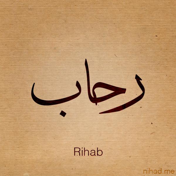تصميم صورة باسم   رحاب - rihab