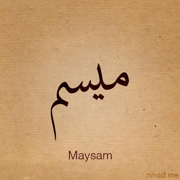 تصميم صورة باسم   ميسم - maysam