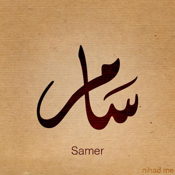 Samer name by Nihadov on DeviantArt