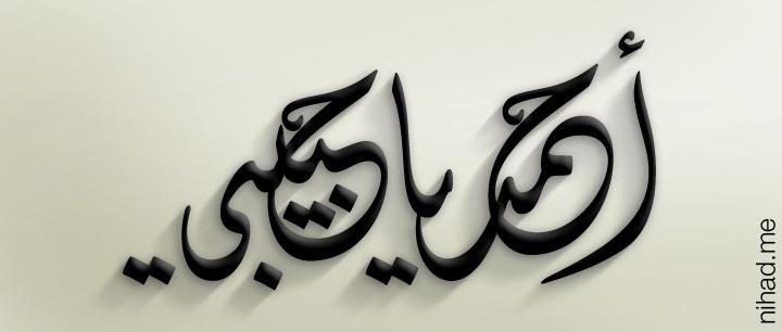 Islamic Wallpaper by Shorawak on DeviantArt