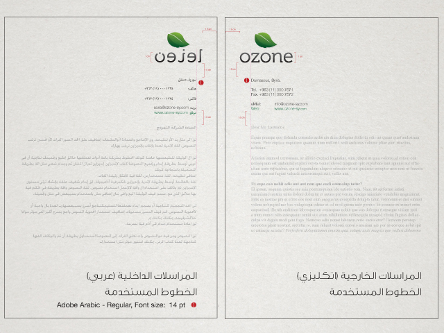 Ozone letterhead design by nihadov on deviantart ozone letterhead design by nihadov spiritdancerdesigns Image collections