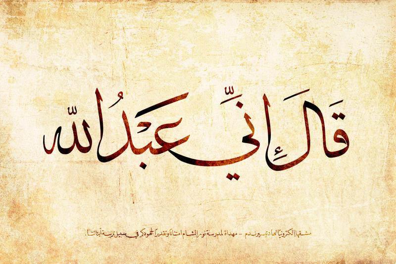 Islamic Calligraphy Thinglink