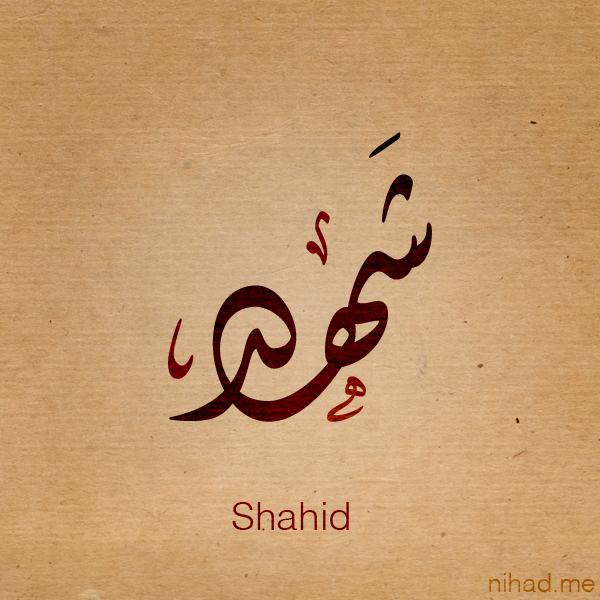 تصميم صورة باسم  شهد - Shahid