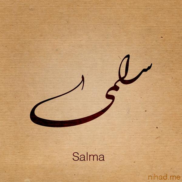 تصميم صورة باسم  سلمى - Salma