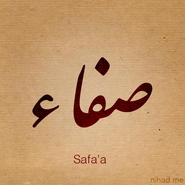 Safa Name By Nihadov On Deviantart