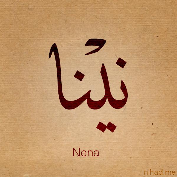تصميم صورة باسم نينا - Nena