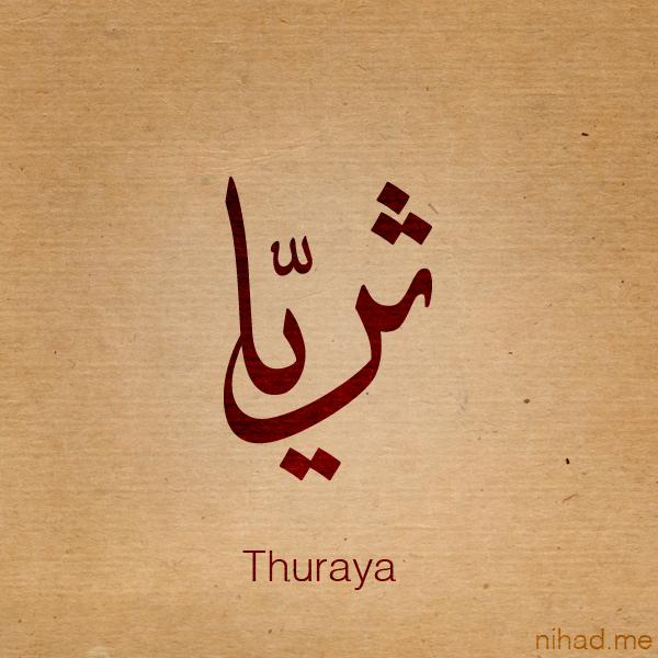 تصميم صورة باسم ثريا - Thuraya