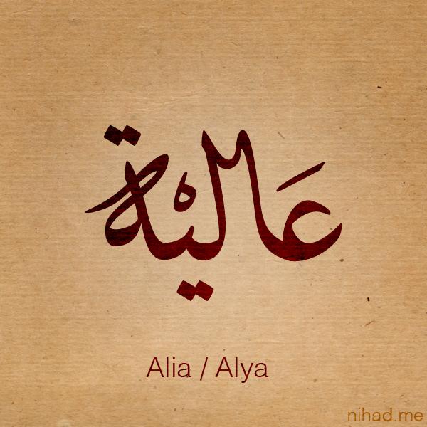 Alia Name By Nihadov On Deviantart