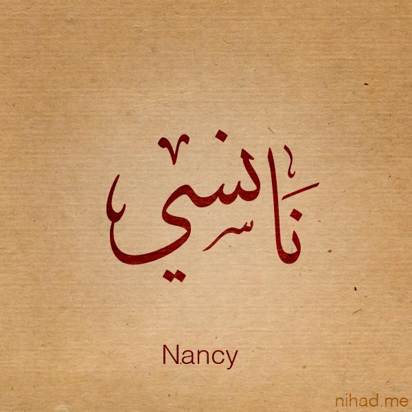 تصميم صورة باسم نانسي- Nancy