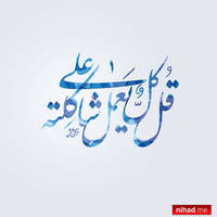 Arabic Typography colored