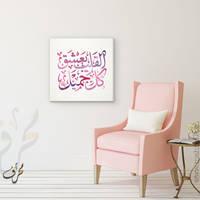Arabic Calligraphy Canvas wall Art