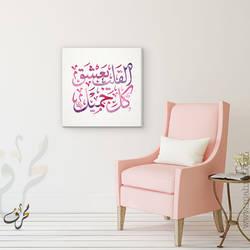 Arabic Calligraphy Canvas wall Art by Nihadov