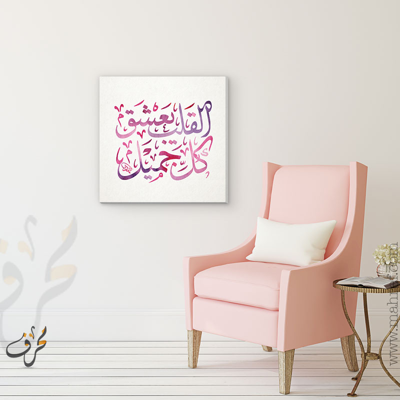 Arabic Calligraphy Canvas wall Art by Nihadov on DeviantArt