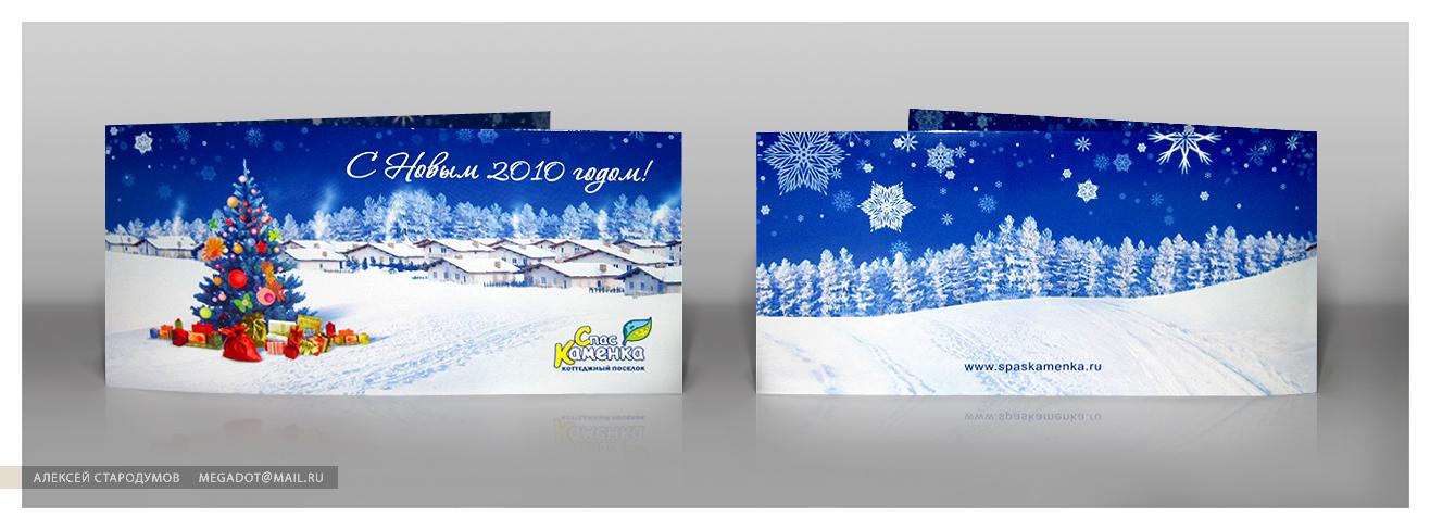 Пример новогодней открытки 76