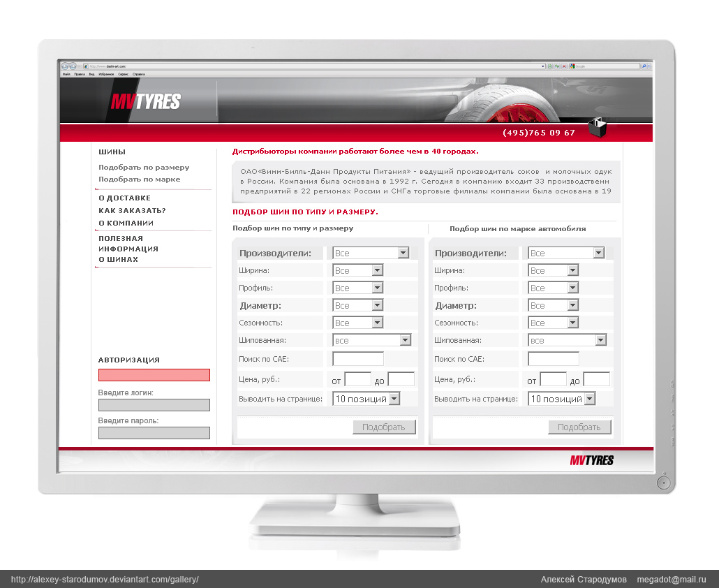tyres chat sites Index of vehicle manufactures for tyre tyre pressure vehicle index logo's and all material unless stated to the contrary on this web site are copyrighted.