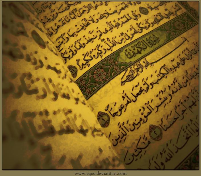القرآن الكريم ،،، Holy_Quran_by_E400.jpg