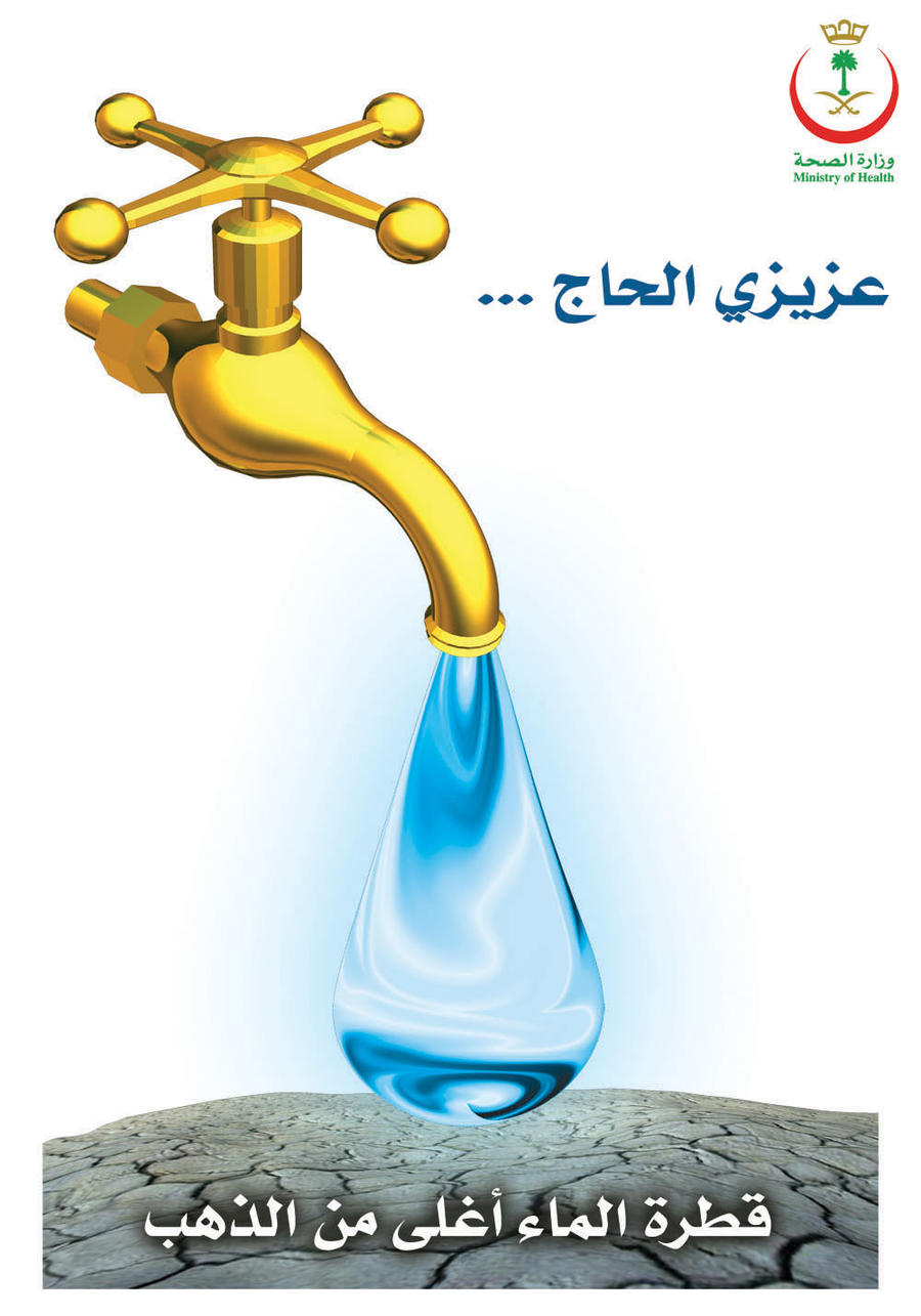 Poster design on save water - Water Save Poster By Medos20 Water Save Poster By Medos20