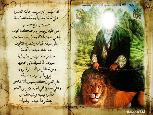 Imam_Ali_a_s__by_Emane1983.jpg