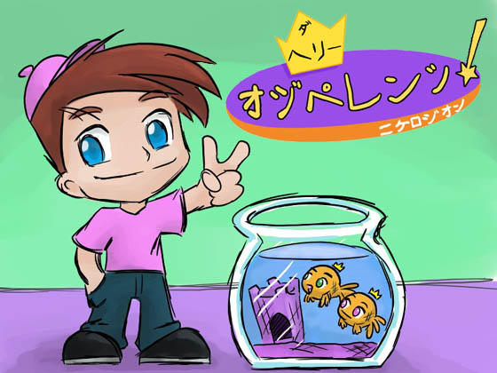 OMG It's anime Timmy by gryphonworks