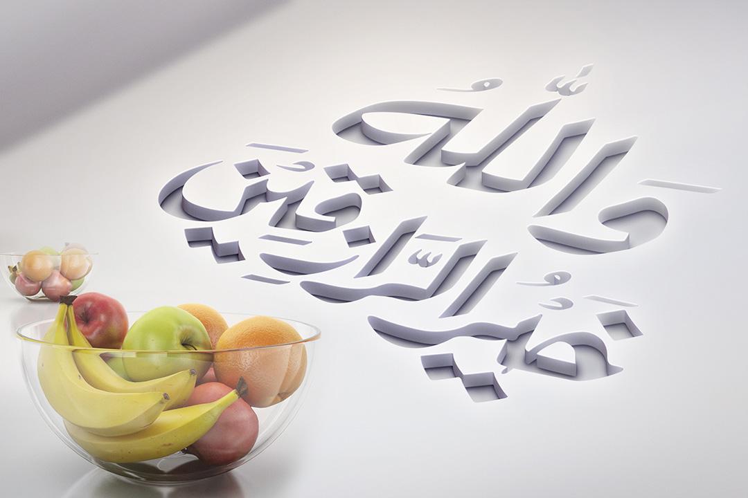 islamic Wallpaper-logo 3D LIGHT by qaisarart