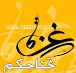 GAZA NEEDS YOU by bsoOma