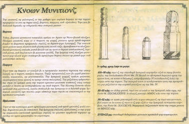 Manual-Munitions