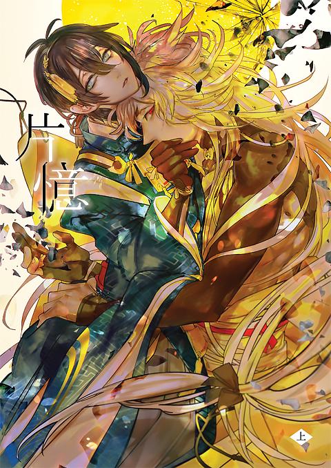 Kogimika Doujinshi Cover by xearo-tnc