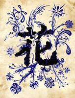 Kanji ''Flower'' by Dessins-Fantastiques