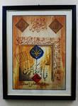 Allah - The Greatest Name by madam-lara-croft