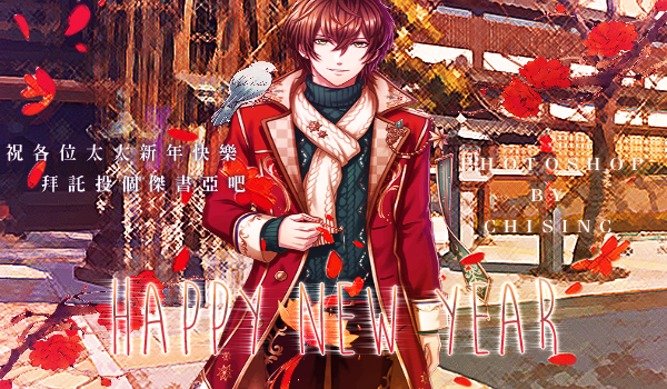 Yume100 Jashua Happy new year by ChiSing321520