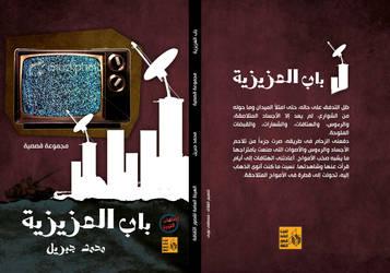 3azizia Door Book Cover