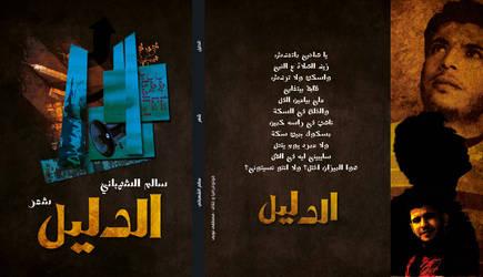 El-Dalel Book Cover