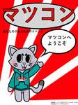 Meko Japanese Poster