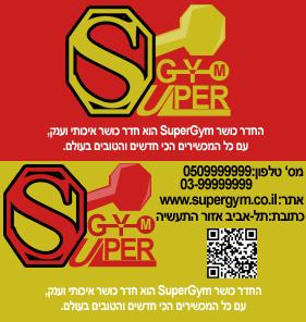 SuperGYMc by AHDesigner