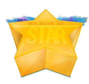 Star by AHDesigner