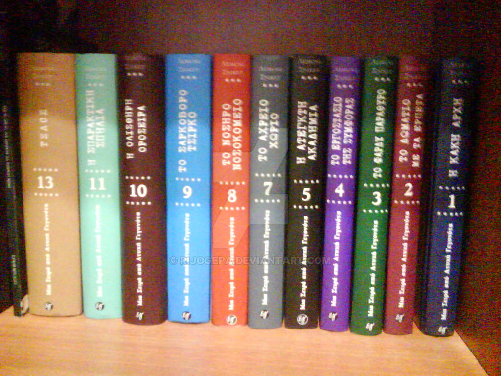 A series of unfortunate events books in greek 1 by for Bureau 13 book series