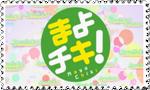 Mayo Chiki Big Stamp by Hinatka3991