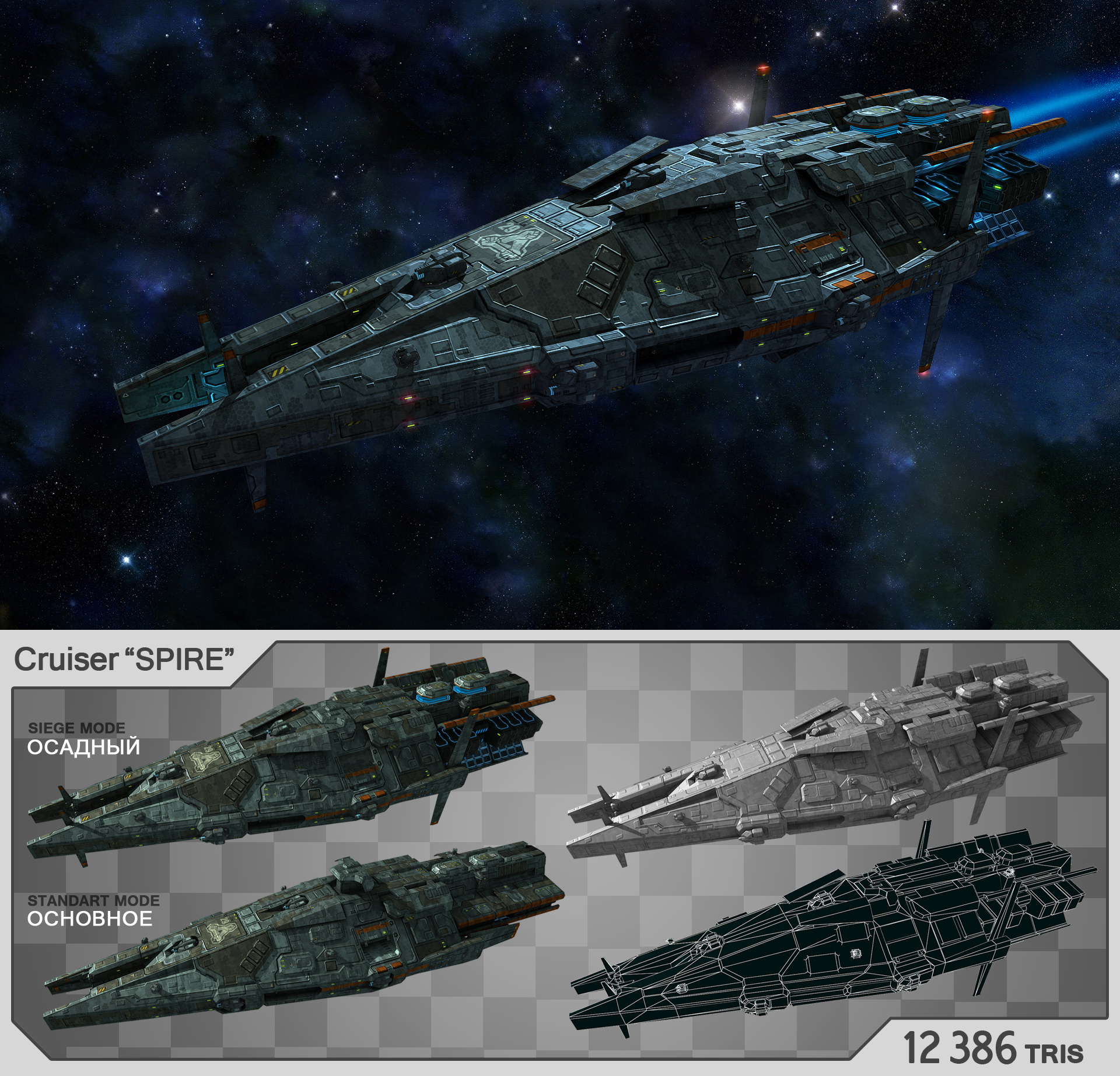 Assault cruiser SPIRE by NovA29R