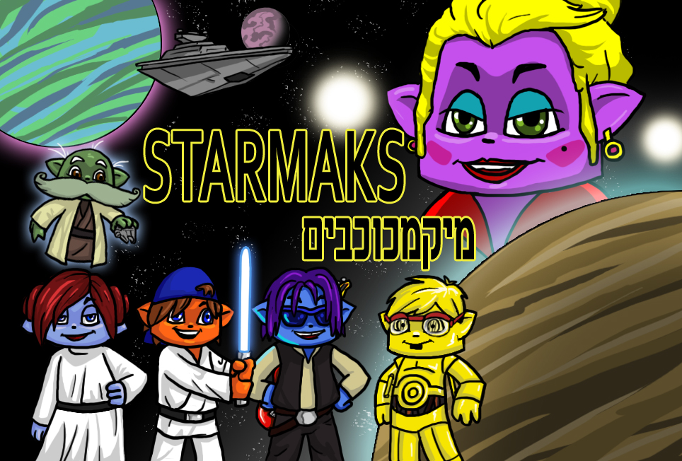 Starmaks by PictureThisDeviant