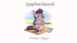 Octavia Melody Plays Rebab by dunialittlepony