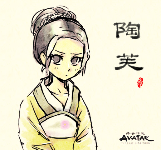 Toph Bei Fong by kelly1412