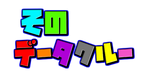 The Data Crew Logo 2019 by AlexanderMDeviant