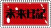 Mirai Nikki Stamp by WhiteShadow234
