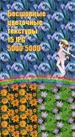 Flower texture by Gala3d